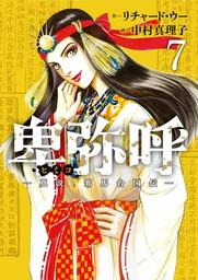 卑弥呼 -真説・邪馬台国伝-(7)