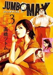 JUMBO MAX~ハイパーED薬密造人~(3)