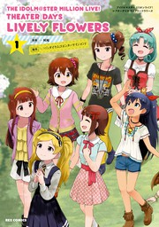 THE IDOLM@STER MILLION LIVE! THEATER DAYS LIVELY FLOWERS: 1【イラスト特典付】 【お試し増量】