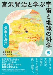 宮沢賢治と学ぶ宇宙と地球の科学(5) 気象と海洋