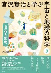 宮沢賢治と学ぶ宇宙と地球の科学(3) 岩石と鉱物