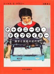 チャイニーズ・タイプライター 漢字と技術の近代史