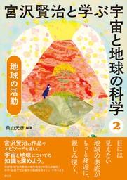 宮沢賢治と学ぶ宇宙と地球の科学(2) 地球の活動