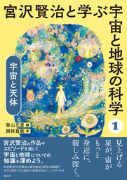 宮沢賢治と学ぶ宇宙と地球の科学(1) 宇宙と天体