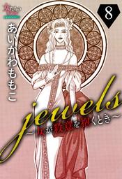 jewels~女が殺意を抱くとき~8
