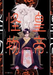 皇帝と怪物【電子限定かきおろし付】