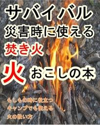 サバイバル災害時に使える『焚き火 火おこしの本』