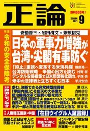 月刊正論2021年9月号