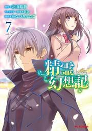 【電子版限定特典付き】精霊幻想記7