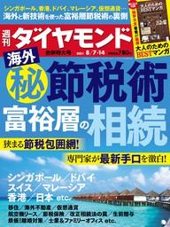 週刊ダイヤモンド 21年8月7日・14日合併号