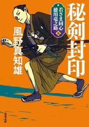 若さま同心 徳川竜之助 : 5 秘剣封印 〈新装版〉