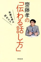齋藤孝の「伝わる話し方」(東京堂出版) 共感を呼ぶ26のコツ