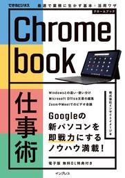 Chromebook仕事術 最速で業務に生かす基本+活用ワザ