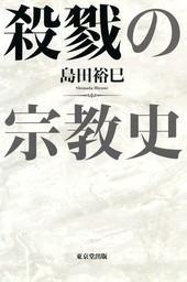 殺戮の宗教史(東京堂出版)