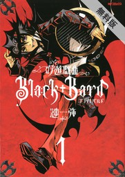 吟遊戯曲BlackBard  1【期間限定 無料お試し版】