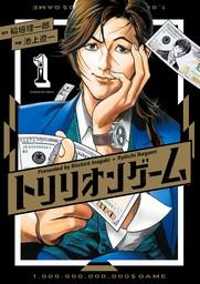 トリリオンゲーム(1)【期間限定 試し読み増量版】
