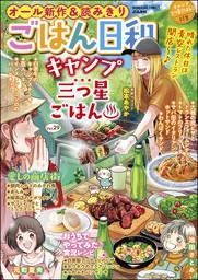 ごはん日和キャンプ三つ星ごはん Vol.29