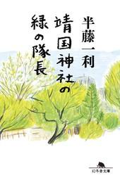 靖国神社の緑の隊長