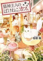 【期間限定 試し読み増量版】猫神主人のばけねこカフェ