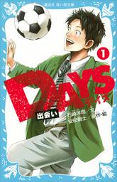 【50%OFF】DAYS【1~3巻セット】
