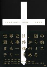 【40%OFF】〈世界史〉の哲学【1~7巻セット】