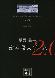 【50%OFF】密室殺人ゲーム【1~3巻セット】