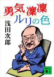 【50%OFF】勇気凛凛ルリの色【1~5巻セット】