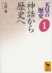 【50%OFF】天皇の歴史【1~10巻セット】
