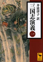 【30%OFF】三国志演義【1~4巻セット】