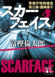 【50%OFF】スカーフェイス 警視庁特別捜査第三係・淵神律子【1~3巻セット】