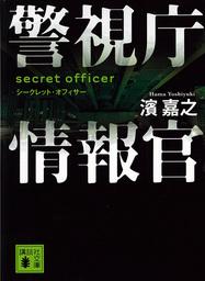【50%OFF】警視庁情報官【1~7巻セット】