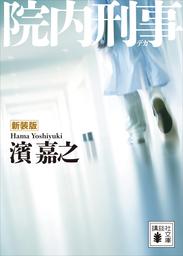 【30%OFF】院内刑事【1~4巻セット】