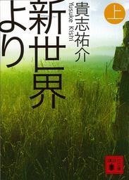 【50%OFF】新世界より【全3巻セット】
