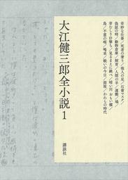 【40%OFF】大江健三郎全小説【1~15巻セット】