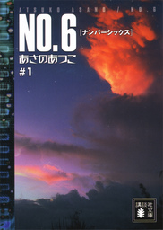 【50%OFF】NO.6〔ナンバーシックス〕【全10巻セット】