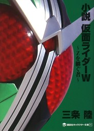 【50%OFF】小説 仮面ライダー【20冊セット】