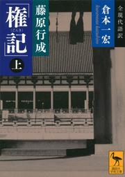 【30%OFF】藤原行成「権記」全現代語訳【全3巻セット】