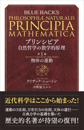 【30%OFF】プリンシピア 自然哲学の数学的原理【1~3巻セット】
