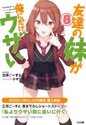 【期間限定購入特典】『友達の妹が俺にだけウザい8』BOOK☆WALKER限定書き下ろしショートストーリー