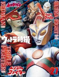 ウルトラ特撮PERFECT MOOK vol.27 ウルトラファイト/レッドマン/トリプルファイター