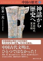 【30%OFF】中国の歴史【1~12巻セット】