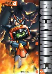 ロックマンX3-2