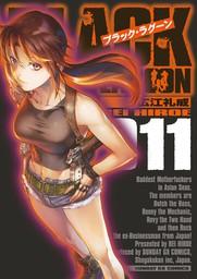 ブラック・ラグーン(11)【期間限定 試し読み増量版】