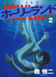 【期間限定 無料お試し版】ホーリーランド 2巻