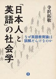 「日本人と英語」の社会学―なぜ英語教育論は誤解だらけなのか