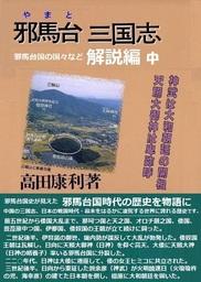 『邪馬台三国志』邪馬台国の国々など解説編 中