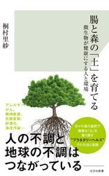 腸と森の「土」を育てる~微生物が健康にする人と環境~