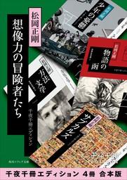 想像力の冒険者たち【千夜千冊エディション 4冊 合本版】