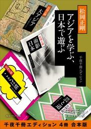 アジアを学ぶ、日本で遊ぶ【千夜千冊エディション 4冊 合本版】