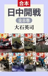 日中開戦(全8巻合本)